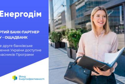 """Ощадбанк став партнером Фонду енергоефективності у реалізації програми """"Енергодім"""""""