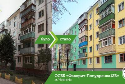 """ОСББ  """"Фаворит-Попудренка,12-Б"""" у Чернігові повністю завершило проект за програмою """"Енергодім"""""""