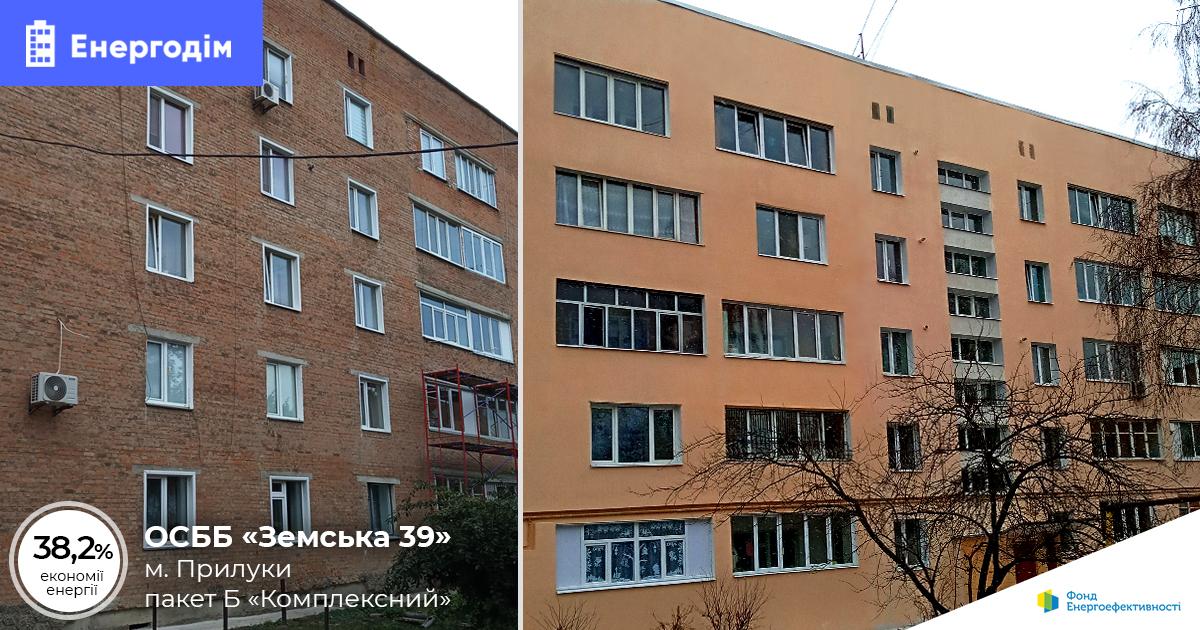 """Мешканці ОСББ """"Земська 39"""" у Прилуках після модернізації будинку отримали 50% економії у платіжках"""