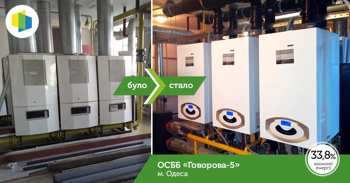 """ОСББ """"Говорова-5"""" в Одесі виконало капітальний ремонт інженерних мереж завдяки програмі """"Енергодім"""""""