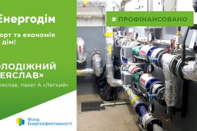 """ОСББ """"Молодіжний Переяслав"""" модернізувало систему опалення за програмою """"Енергодім"""""""