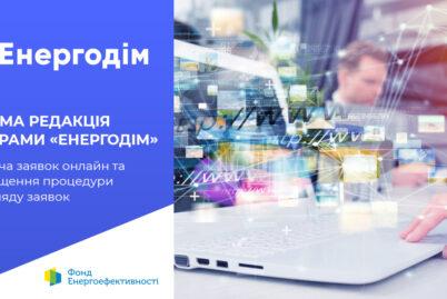 """Восьма редакція програми """"Енергодім"""": подавати заявки можна буде  онлайн"""
