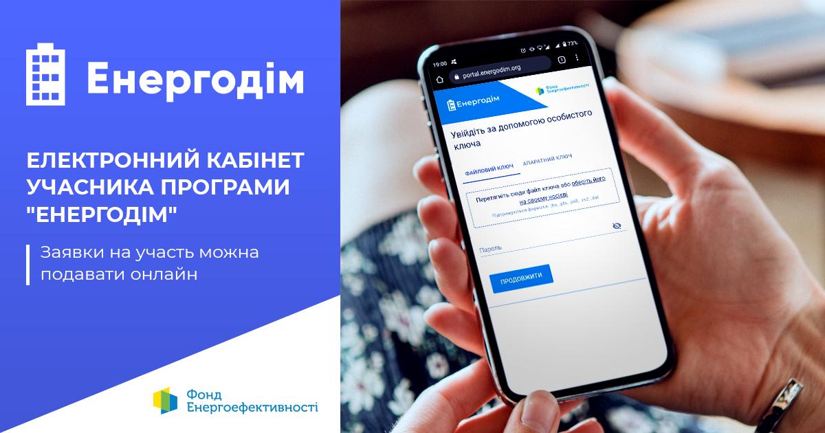 """Заявки на участь у програмі """"Енергодім"""" можна подавати через веб-портал"""