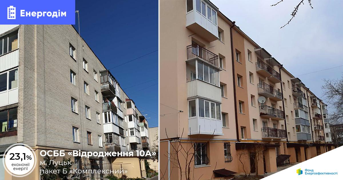 """Вартість опалення у п'ятиповерхівці з ОСББ """"Відродження 10А"""" у Луцьку зменшилася майже вдвічі після комплексної енергомодернізації"""